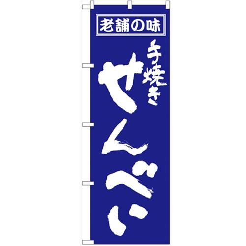 のぼり せんべい のぼり屋工房 倉 556 幅600mm×高さ1800mm 新品 業務用 買収