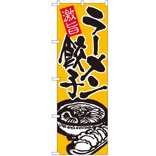 ファッション通販 のぼり メイルオーダー ラーメン餃子 のぼり屋工房 602 業務用 幅600mm×高さ1800mm 新品
