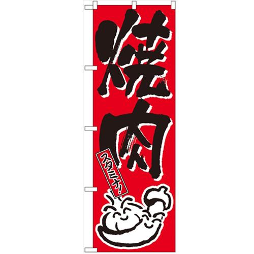のぼり 焼肉 のぼり屋工房 業務用 市場 幅600mm×高さ1800mm 634 新着セール