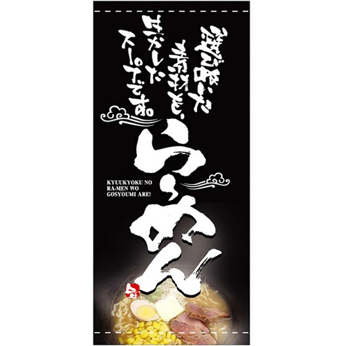 フルカラー幕「らーめん」のぼり屋工房 2531/業務用/新品/送料無料
