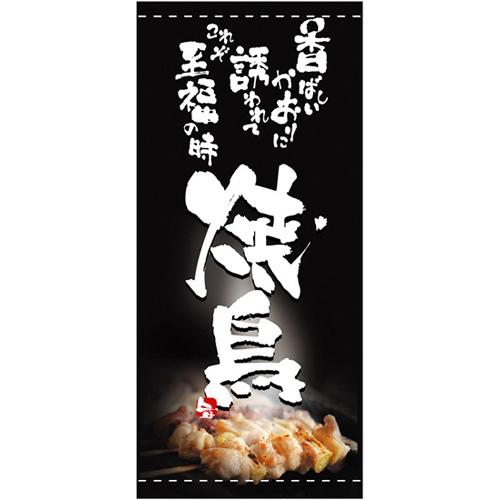 フルカラー幕「焼鳥」のぼり屋工房 2538/業務用/新品/送料無料