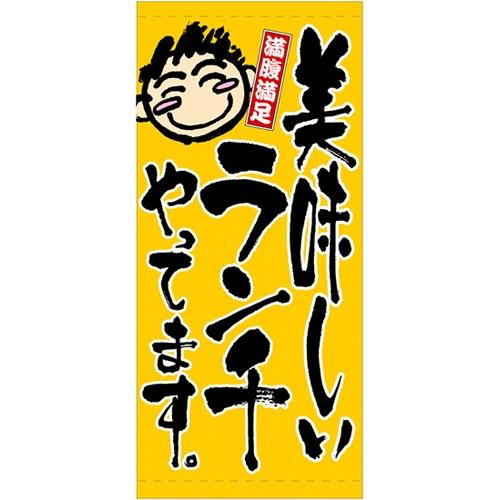 フルカラー幕「ランチ」のぼり屋工房 2547/業務用/新品/送料無料
