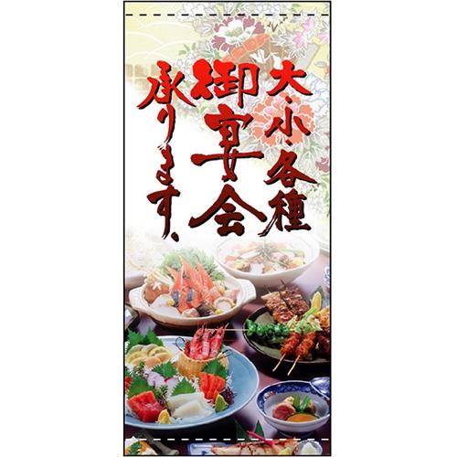 フルカラー幕 御宴会 のぼり屋工房 2560/業務用/新品/送料無料