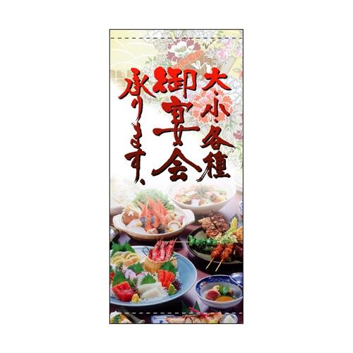 懸垂幕 御宴会 のぼり屋工房 2562/業務用/新品/送料無料