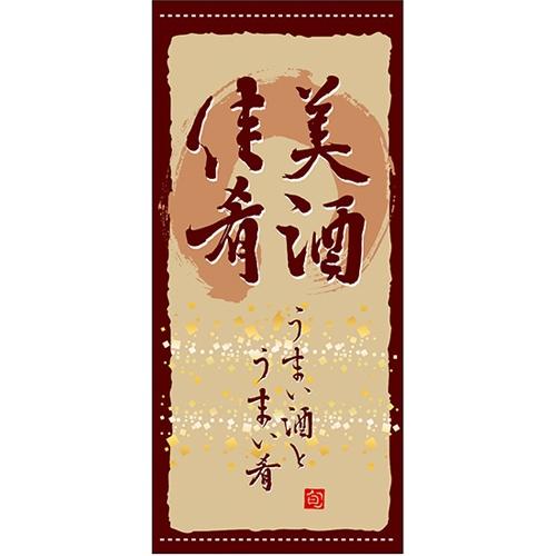 【懸垂幕 「美酒佳肴」】のぼり屋工房 3493【業務用】【グループC】