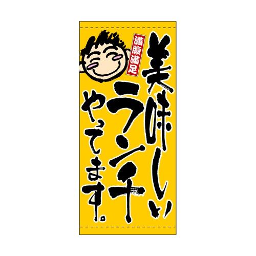 【懸垂幕 「ランチやってます」】のぼり屋工房 3507【業務用】【グループC】