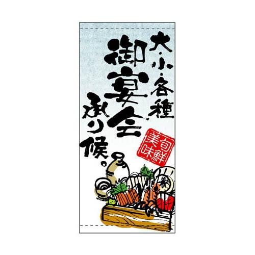 【懸垂幕 「大小ご宴会承り候」】のぼり屋工房 3516【業務用】【グループC】