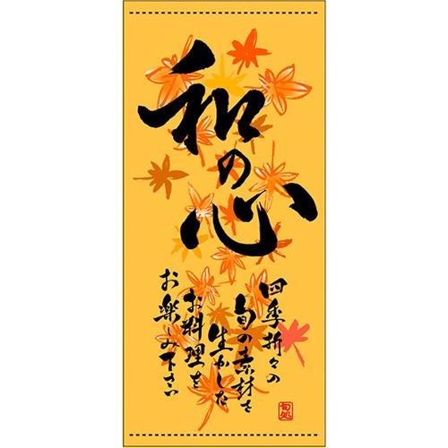 【懸垂幕 「和の心 秋」】のぼり屋工房 3626【業務用】【グループC】