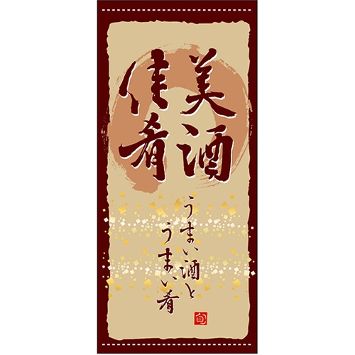 懸垂幕 「美酒佳肴」 のぼり屋工房 3629/業務用/新品/送料無料