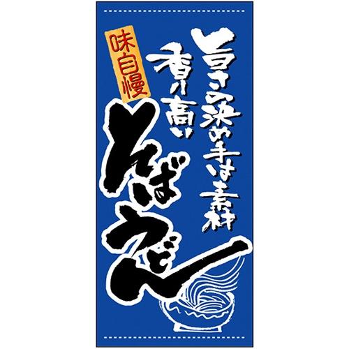 【懸垂幕 「そば・うどん」】のぼり屋工房 3637【業務用】【グループC】