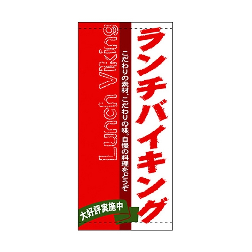 懸垂幕 「ランチバイキング」 のぼり屋工房 3645/業務用/新品/送料無料