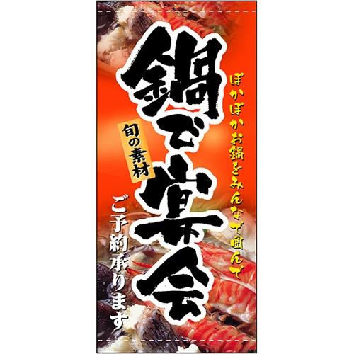 懸垂幕 「鍋で宴会」 のぼり屋工房 3650/業務用/新品/送料無料