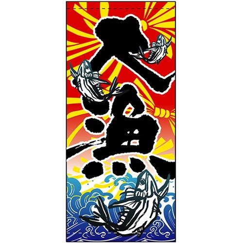 【懸垂幕 「大漁」】のぼり屋工房 3653【業務用】【グループC】