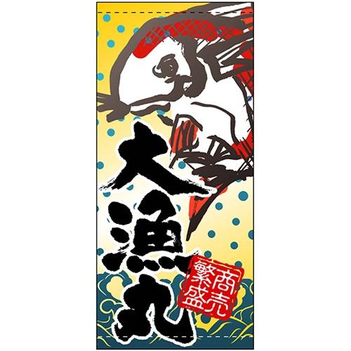 【懸垂幕 「大漁丸」】のぼり屋工房 3654【業務用】【グループC】