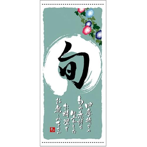 【懸垂幕 「旬 夏」】のぼり屋工房 3660【業務用】【グループC】