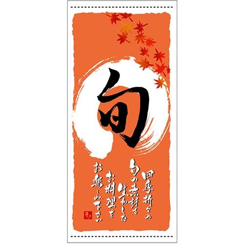 【懸垂幕 「旬 秋」】のぼり屋工房 3661【業務用】【グループC】