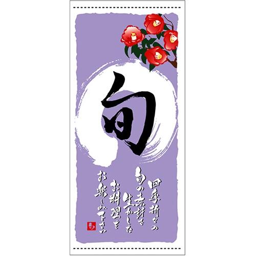 【懸垂幕 「旬 冬」】のぼり屋工房 3662【業務用】【グループC】