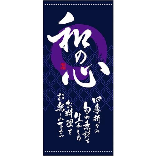 【懸垂幕 「和の心 定番」】のぼり屋工房 3664【業務用】【グループC】