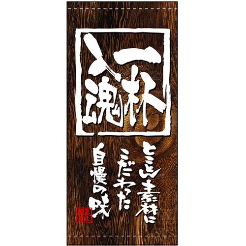 懸垂幕「一杯入魂」のぼり屋工房 3673/業務用/新品/送料無料