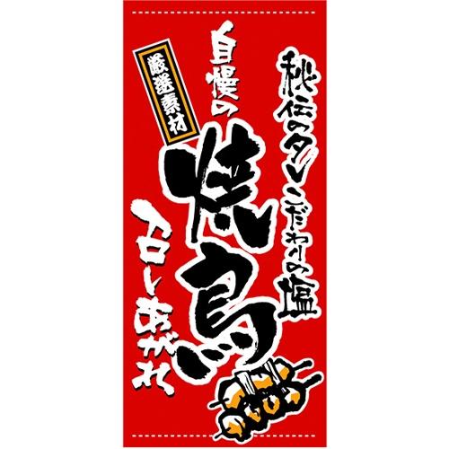 懸垂幕「焼鳥」のぼり屋工房 3674/業務用/新品/送料無料