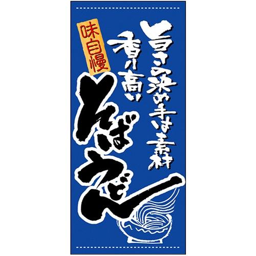 【懸垂幕 「そば・うどん」】のぼり屋工房 3678【業務用】【グループC】