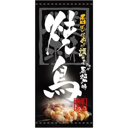 懸垂幕「焼鳥」のぼり屋工房 3679/業務用/新品/送料無料