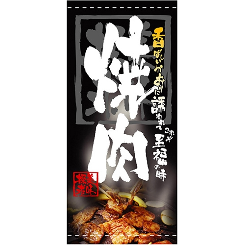 【懸垂幕 「焼肉」】のぼり屋工房 3680【業務用】【グループC】