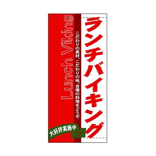 懸垂幕「ランチバイキング」のぼり屋工房 3686/業務用/新品/送料無料