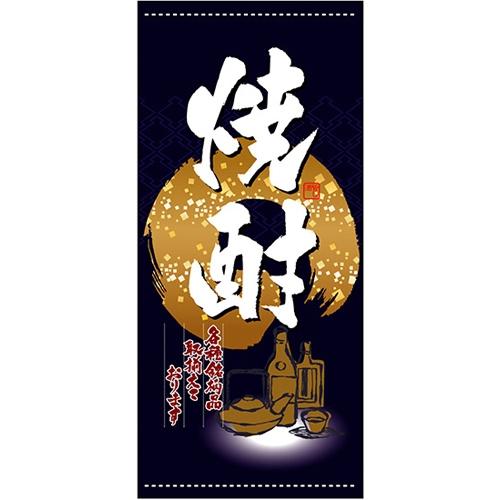 【懸垂幕 「焼酎」】のぼり屋工房 3690【業務用】【グループC】