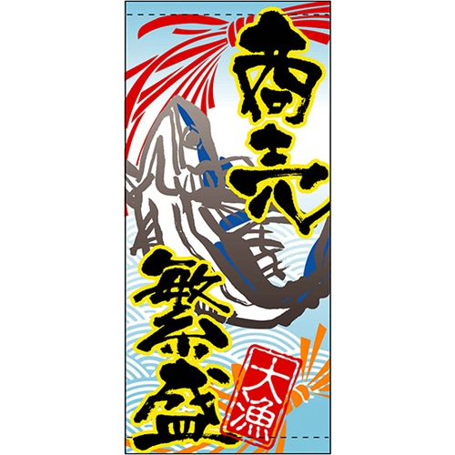 【懸垂幕 「大漁(商売繁盛)」】のぼり屋工房 3696【業務用】【グループC】