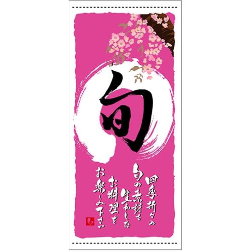 【懸垂幕 「旬 春」】のぼり屋工房 3700【業務用】【グループC】