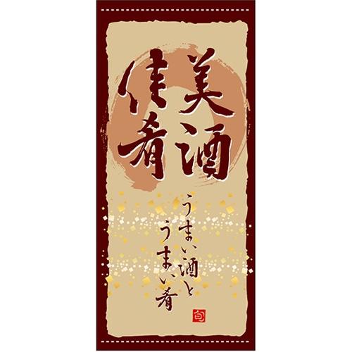 【懸垂幕 「美酒佳肴」】のぼり屋工房 3711【業務用】【グループC】