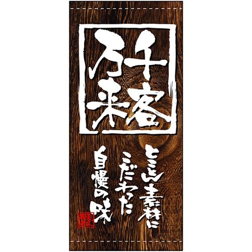 懸垂幕「千客万来」のぼり屋工房 3712/業務用/新品/送料無料