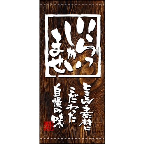 【懸垂幕 「いらっしゃいませ」】のぼり屋工房 3713【業務用】【グループC】