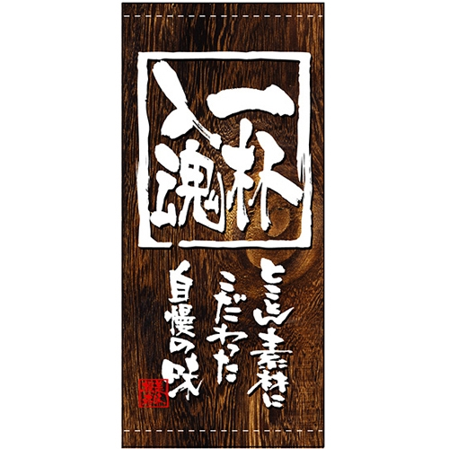 【懸垂幕 「一杯入魂」】のぼり屋工房 3714【業務用】【グループC】