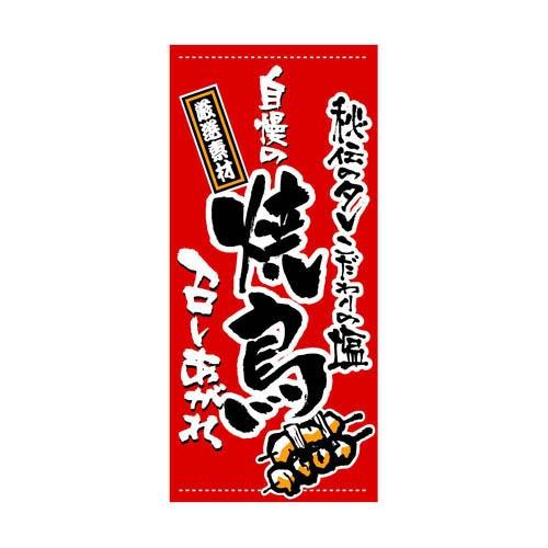 【懸垂幕 「焼鳥」】のぼり屋工房 3715【業務用】【グループC】