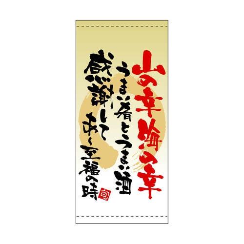 懸垂幕「山の幸海の幸」のぼり屋工房 3716/業務用/新品/送料無料
