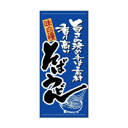 【懸垂幕 「そば・うどん」】のぼり屋工房 3719【業務用】【グループC】