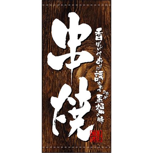 【懸垂幕 「串焼」】のぼり屋工房 3722【業務用】【グループC】