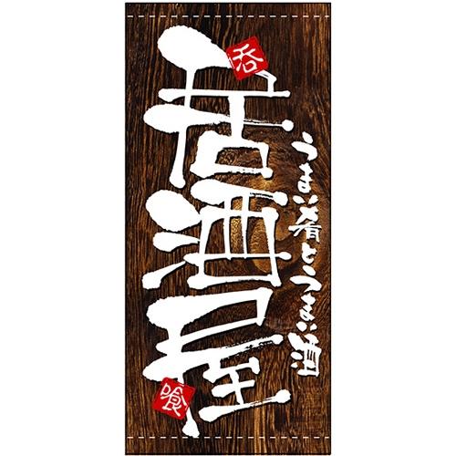【懸垂幕 「居酒屋」】のぼり屋工房 3723【業務用】【グループC】