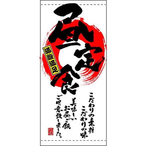 懸垂幕「昼定食」のぼり屋工房 3726/業務用/新品/送料無料