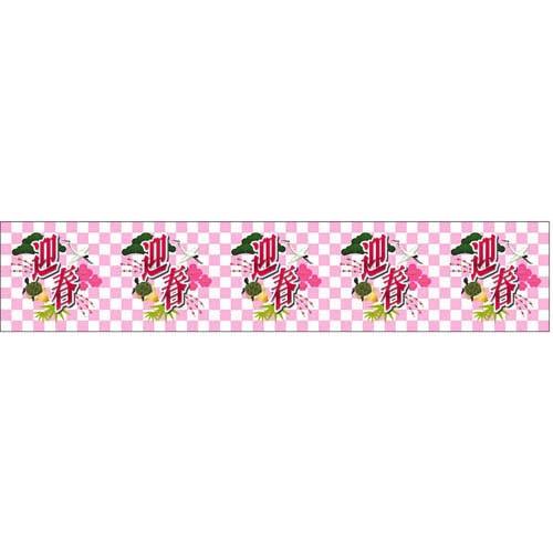 ロール幕「 迎春セール」のぼり屋工房 3818/業務用/新品