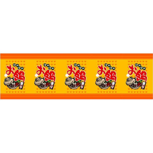 ロール幕「 鍋」のぼり屋工房 3854/業務用/新品