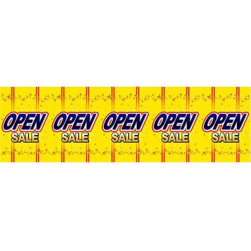 【ロール幕 「 OPEN 」 】のぼり屋工房 3856【業務用】【グループC】