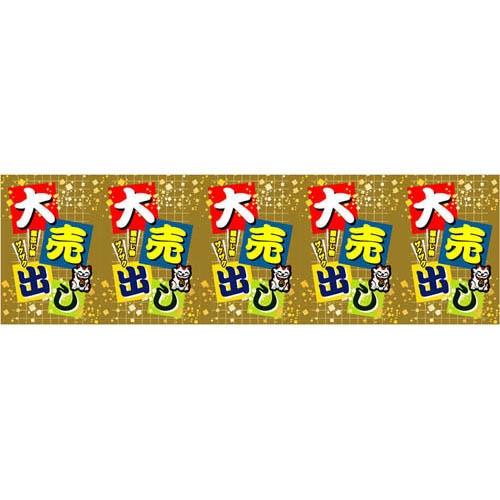 【ロール幕 「 大売り出し 」 】のぼり屋工房 3861【業務用】【グループC】