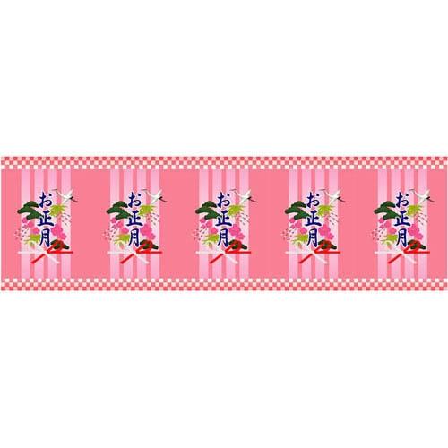 【ロール幕 「 お正月 」 】のぼり屋工房 3874【業務用】【グループC】