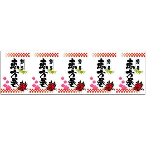 【ロール幕 「 恵方巻 」 】のぼり屋工房 3878【業務用】【グループC】