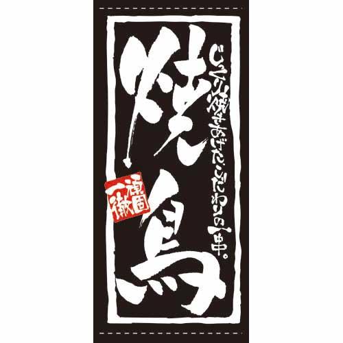 【懸垂幕 「焼鳥」】のぼり屋工房 7711【業務用】【グループC】