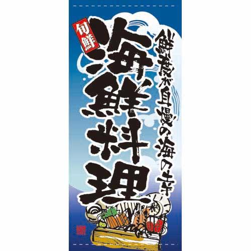 【懸垂幕 「海鮮料理」】のぼり屋工房 7719【業務用】【グループC】