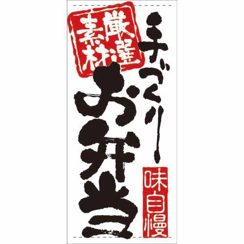 【懸垂幕 「お弁当」】のぼり屋工房 7727【業務用】【グループC】